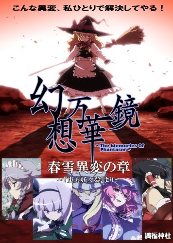 Gensou Mangekyou: The Memories of Phantasm